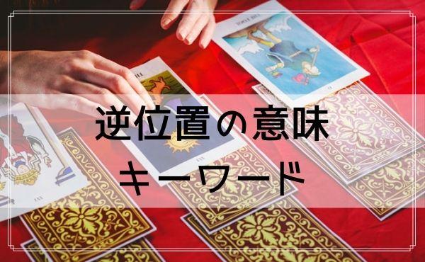 タロットカード「隠者」の逆位置の意味・キーワード