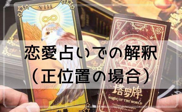 タロットカード「隠者」の恋愛占いでの解釈(正位置の場合)