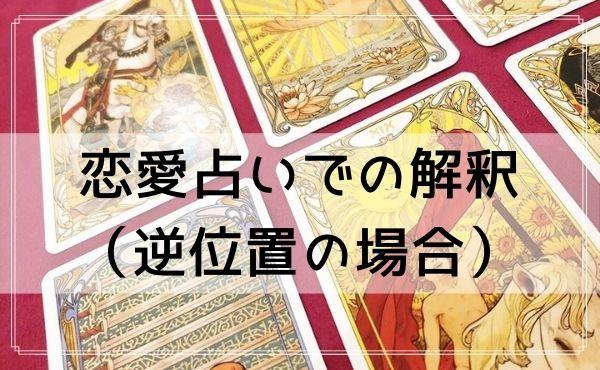 タロットカード「隠者」の恋愛占いでの解釈(逆位置の場合)