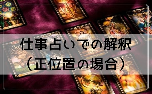 タロットカード「隠者」の仕事占いでの解釈(正位置の場合)