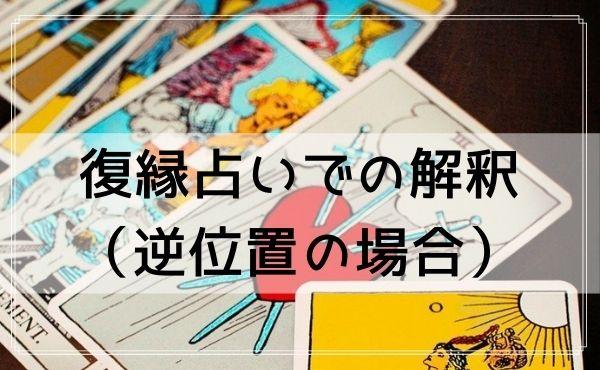 タロットカード「隠者」の復縁占いでの解釈(逆位置の場合)