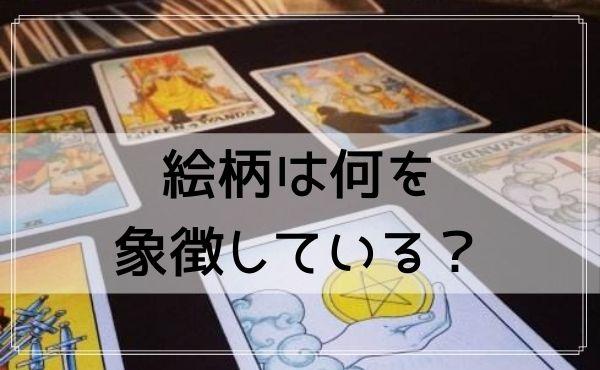 タロットカード「審判」の意味!絵柄は何を象徴している?