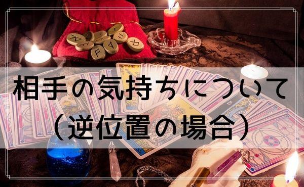 タロットカード「審判」の相手の気持ちについての解釈(逆位置の場合)