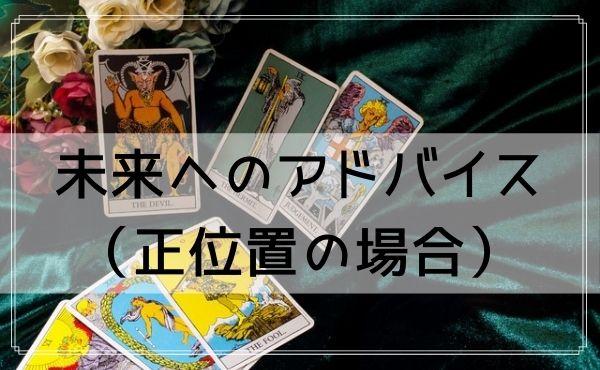 タロットカード「審判」の未来へのアドバイス(正位置の場合)