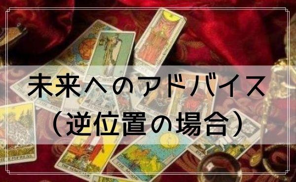 タロットカード「審判」の未来へのアドバイス(逆位置の場合)