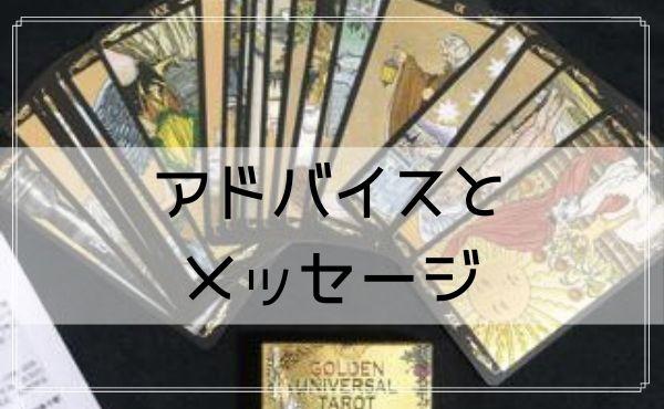 タロットカード「審判」のアドバイスとメッセージ