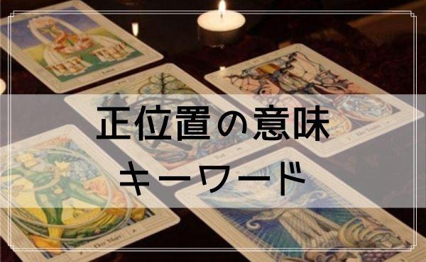 タロットカード「審判」の正位置の意味・キーワード