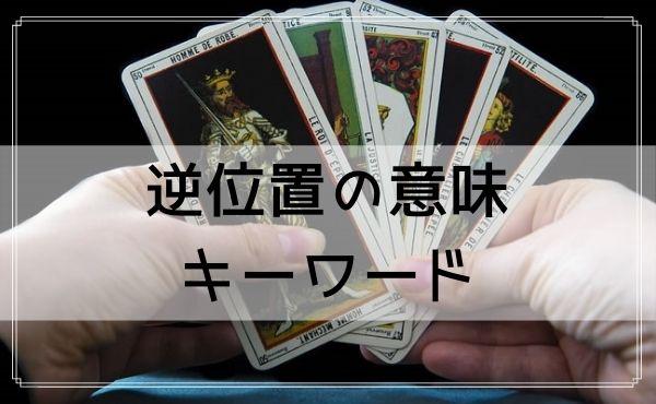 タロットカード「審判」の逆位置の意味・キーワード