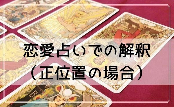 タロットカード「審判」の恋愛占いでの解釈(正位置の場合)