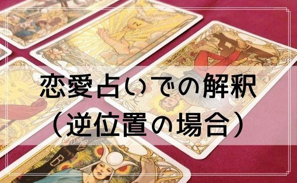 タロットカード「審判」の恋愛占いでの解釈(逆位置の場合)