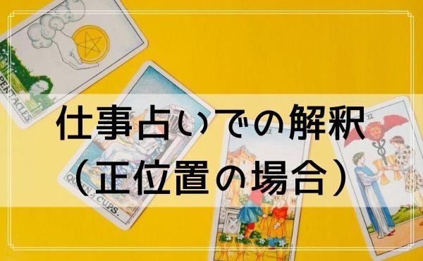 タロットカード「審判」の仕事占いでの解釈(正位置の場合)