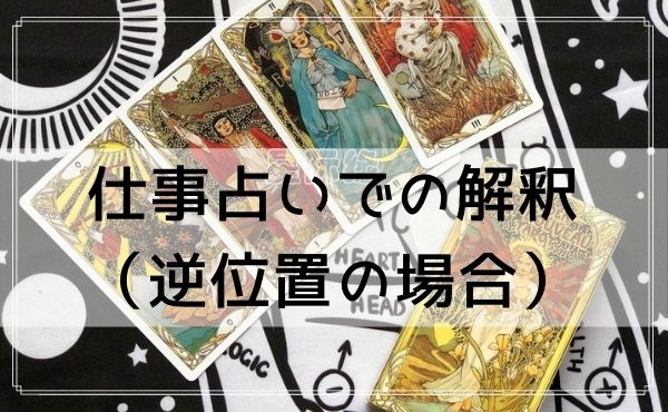 タロットカード「審判」の仕事占いでの解釈(逆位置の場合)