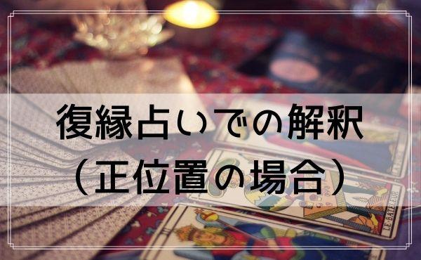 タロットカード「審判」の復縁占いでの解釈(正位置の場合)