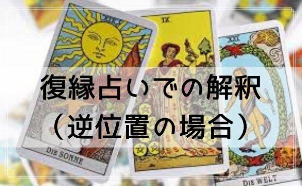 タロットカード「審判」の復縁占いでの解釈(逆位置の場合)