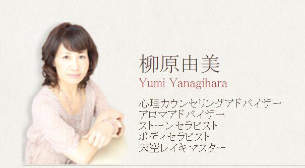 北千住の占い「ユミ・オーラリーディング・サロン(Yumi Aura Reading Salon)」