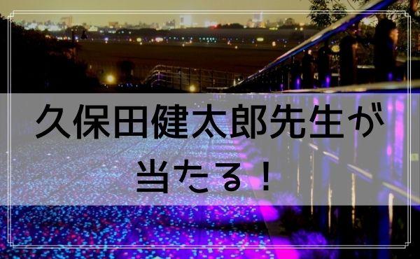 北千住の占いはマルイ前の久保田健太郎先生が当たる!