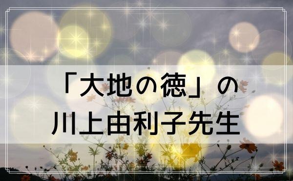 北千住の占いで路上鑑定が当たるのは西新井大師境内「大地の徳」の川上由利子先生