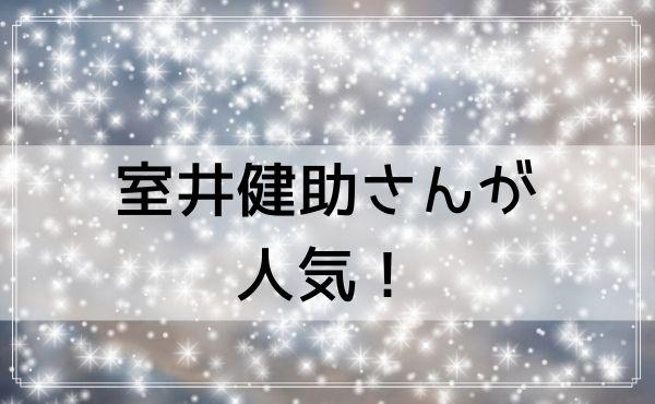 北千住の占いカフェ「パーラー オレンジ」のマスター 室井健助さんが人気!