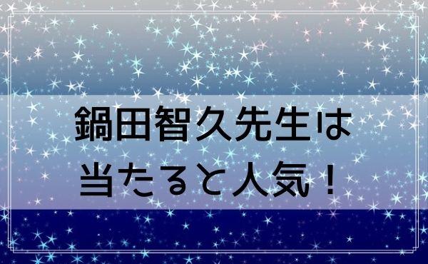 渋谷の路上占い師 鍋田智久先生は当たると人気!