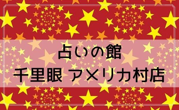 大阪「占いの館 千里眼 アメリカ村店」はよく当たる!