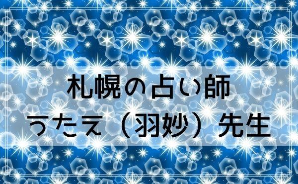 札幌の占い師 うたえ(羽妙)先生は「北海道の母」として人気!