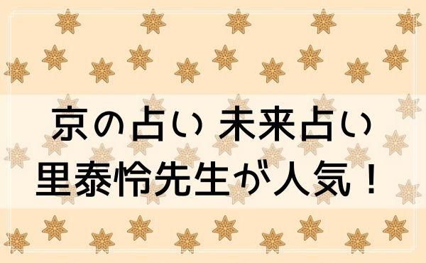 京都の占いは祇園の「京の占い 未来占い」の朱里泰怜先生が人気!