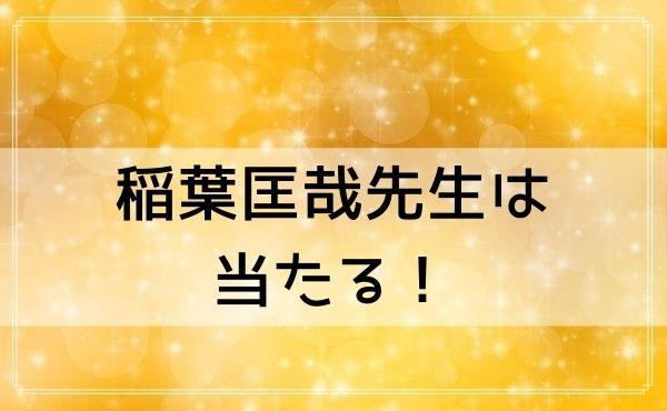 名古屋の占い師 稲葉匡哉(いなば まさや)先生(「占いのコレクト」主催)は当たる!