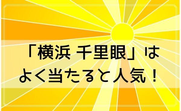 横浜の占いの館「横浜 千里眼」はよく当たると口コミで人気!