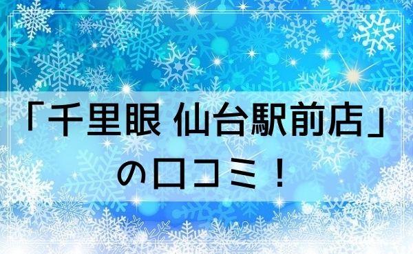 仙台の占いの館「千里眼 仙台駅前店」の口コミ!