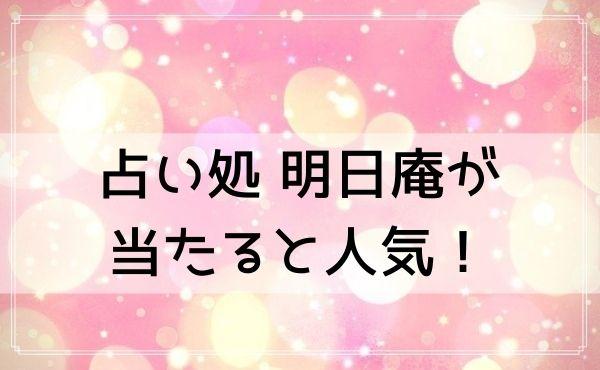 吉祥寺の占いで安い「占い処 明日庵(あすあん)」が当たると人気!