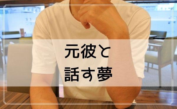 【夢占い】元彼と話す夢
