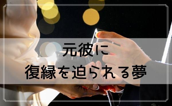 【夢占い】元彼に復縁を迫られる夢