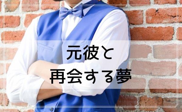 【夢占い】元彼と再会する夢