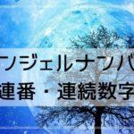 【エンジェルナンバー】連番・連続数字をよく見るときの意味と天使からのメッセージ