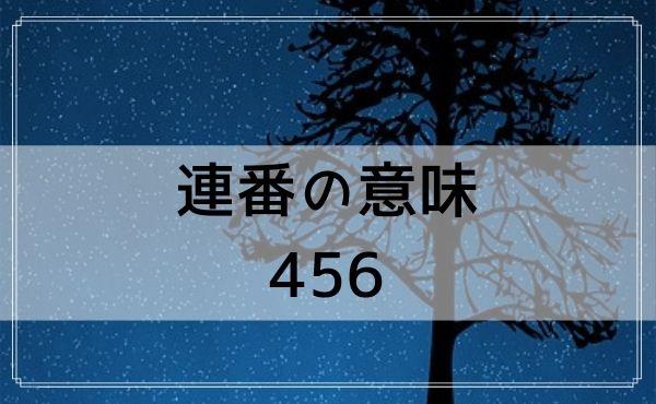 エンジェルナンバーの連番の意味:456