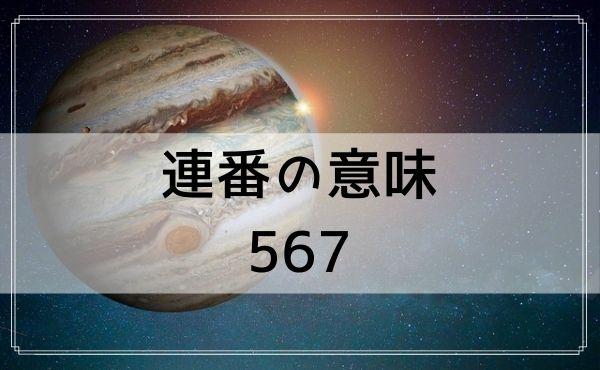 エンジェルナンバーの連番の意味:567