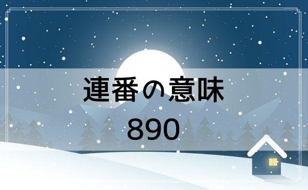 エンジェルナンバーの連番の意味:890