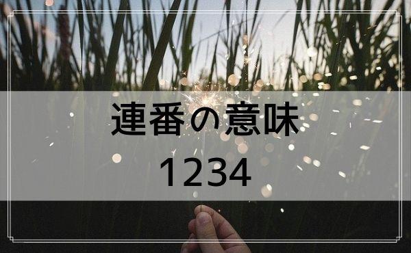 エンジェルナンバーの連番の意味:1234