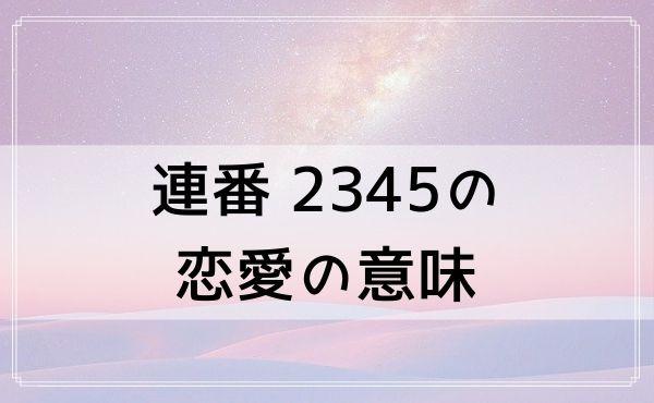 連番 2345の恋愛の意味