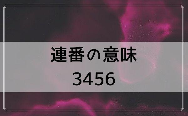 エンジェルナンバーの連番の意味:3456