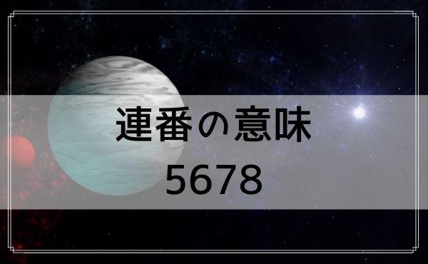 エンジェルナンバーの連番の意味:5678
