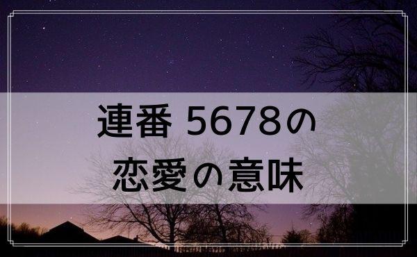 連番 5678の恋愛の意味