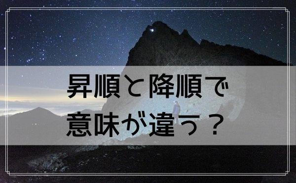 エンジェルナンバーの連続数字は昇順(連番)と降順(逆連番)で意味が違う?