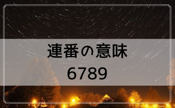 エンジェルナンバーの連番の意味:6789