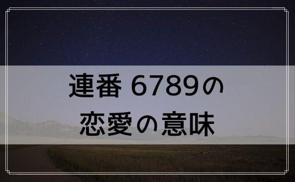 連番 6789の恋愛の意味