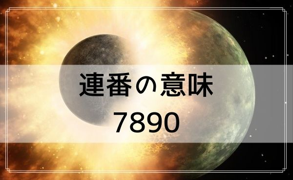 エンジェルナンバーの連番の意味:7890