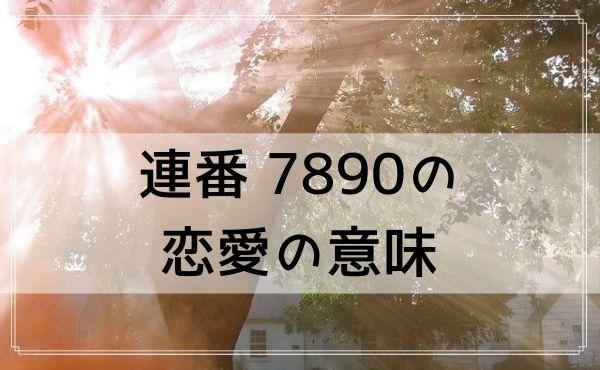 連番 7890の恋愛の意味
