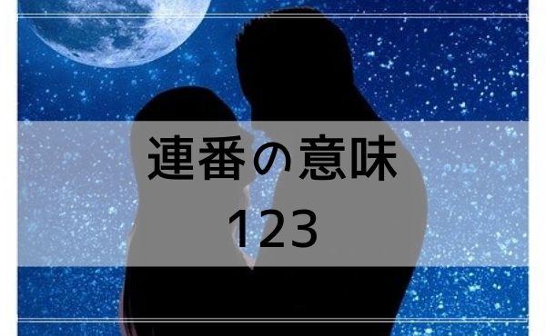 エンジェルナンバーの連番の意味:123