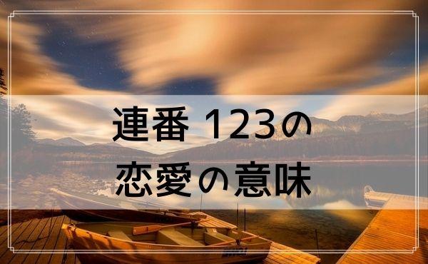 連番 123の恋愛の意味