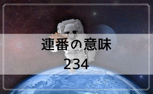 エンジェルナンバーの連番の意味:234